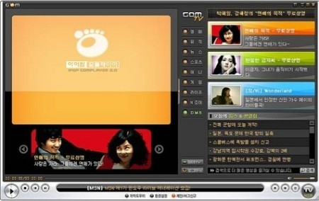 GOM Media Player 2.2.53.5169